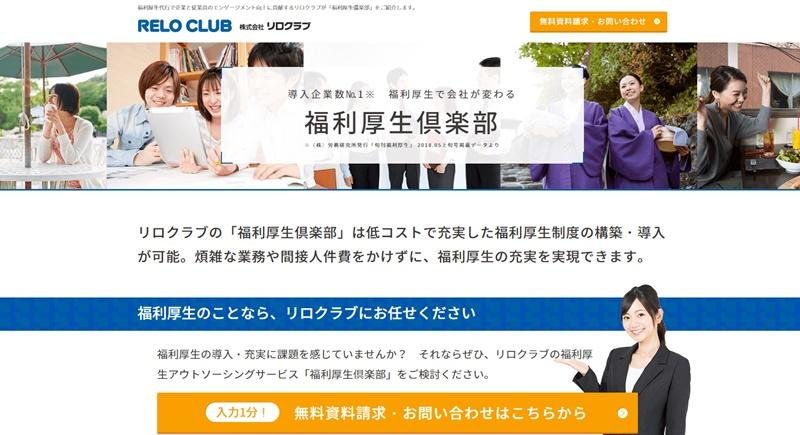 株式会社リロクラブ「福利厚生倶楽部」