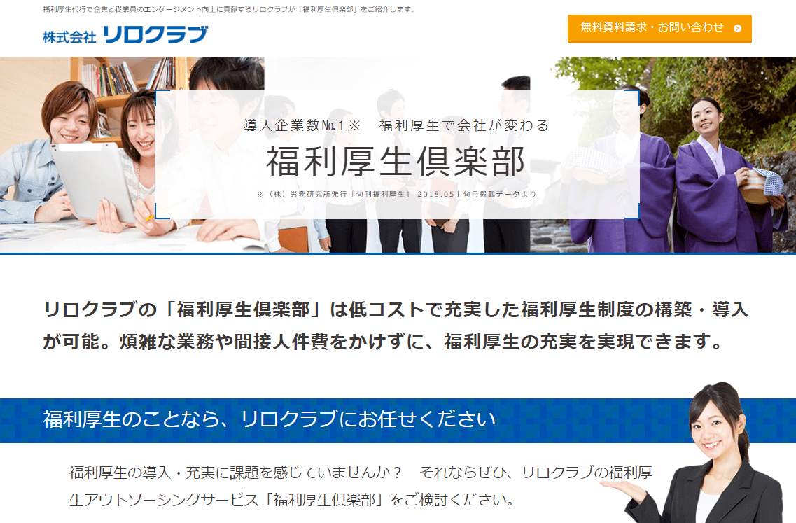 リロクラブ_福利厚生倶楽部