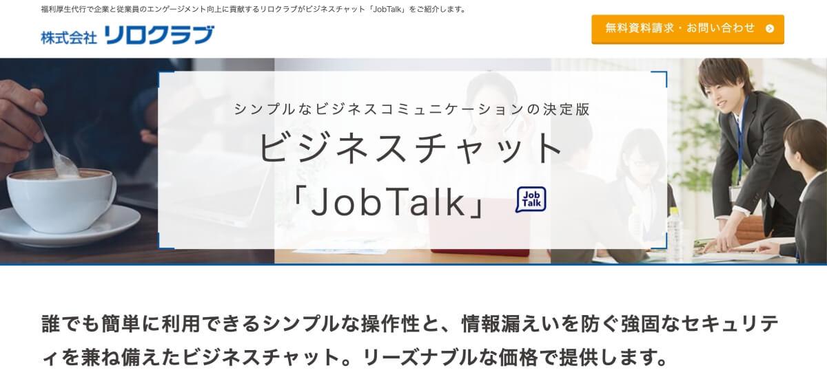 ビジネスチャット「JobTalk」