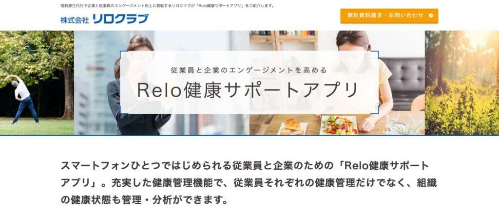 Relo健康サポートアプリ