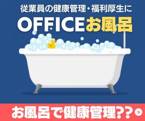 OFFICEお風呂