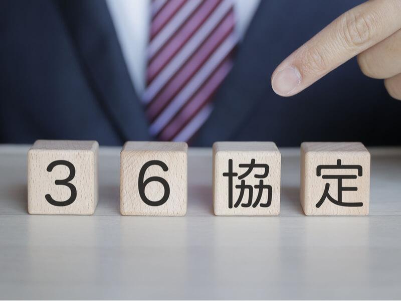 36協定と残業、法定休日労働の深い関係。36協定違反となるケースや懲罰