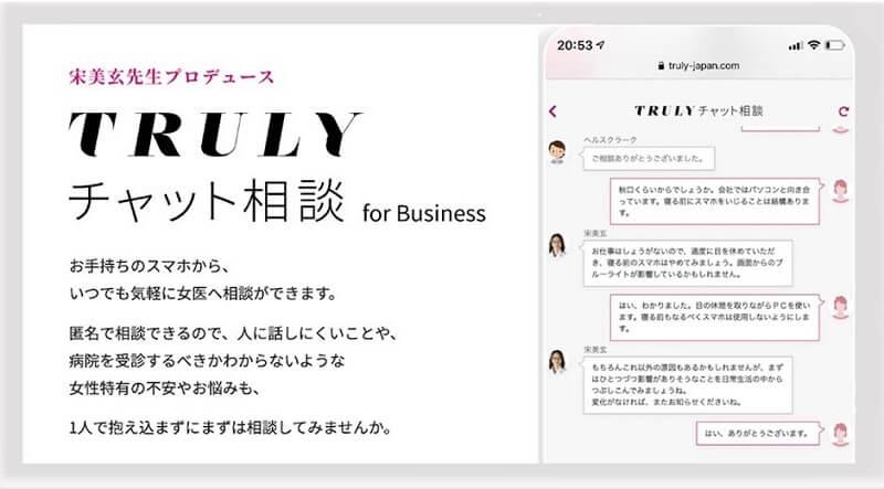 女性のためのオンライン健康相談サービス「TRULY」