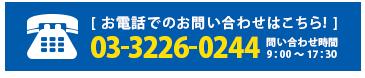 お電話でのお問い合わせはこちら! 03-3226-0244問い合わせ時間9:00 ~ 17:30