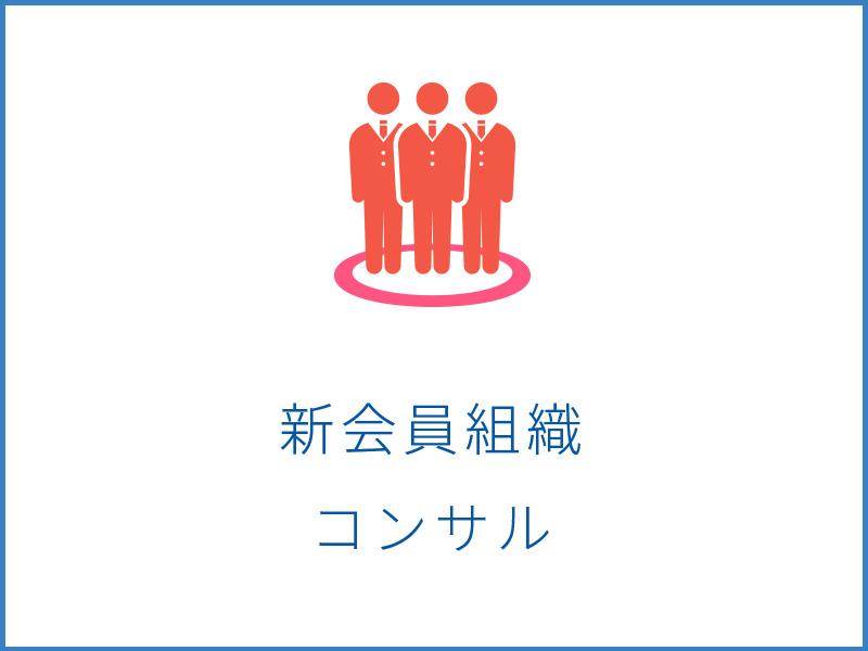 新会員組織形成 コンサル