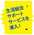 生活総合サポートサービスを導入!