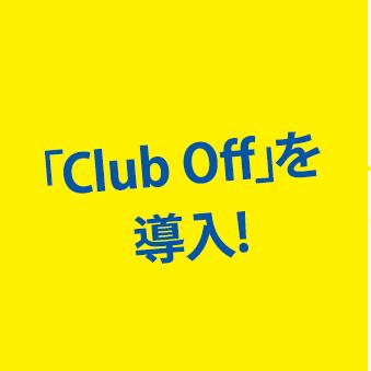 「Club Off」を導入!