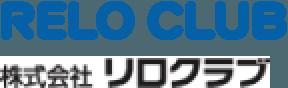 RELO CLUB 株式会社 リロクラブ