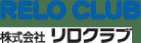 株式会社リロクラブ(旧社名:株式会社リラックス・コミュニケーションズ)は東証1部上場 リログループの一員です。