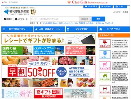 福利厚生倶楽部パソコン画面イメージ