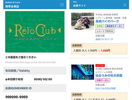 福利厚生倶楽部スマートフォンアプリ画面イメージ