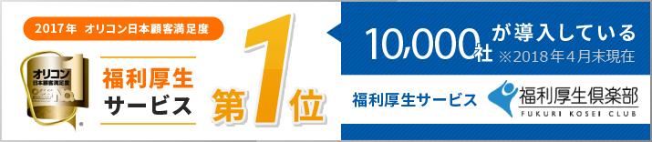 2017年 オリコン日本顧客満足度 福利厚生サービス 第1位