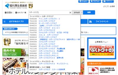 会員専用サイト検索