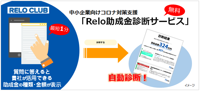 Relo助成金診断サービス